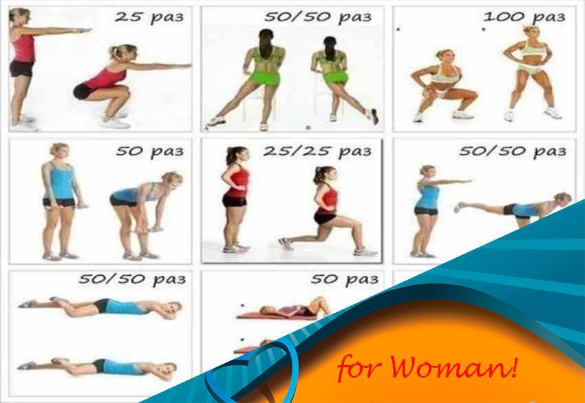 Упражнения Для Начинающих Похудеть. Похудеть за месяц. Программа тренировок и план питания