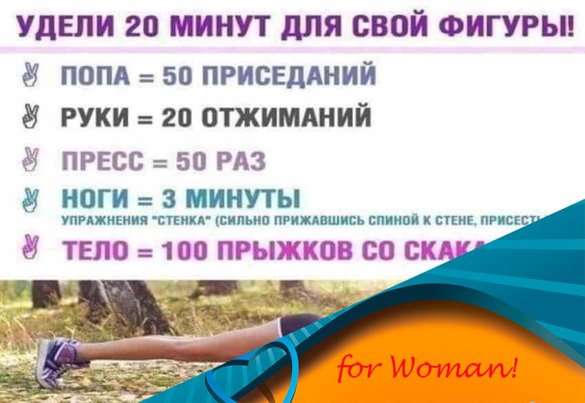 Лучшие упражнения для похудения в картинках